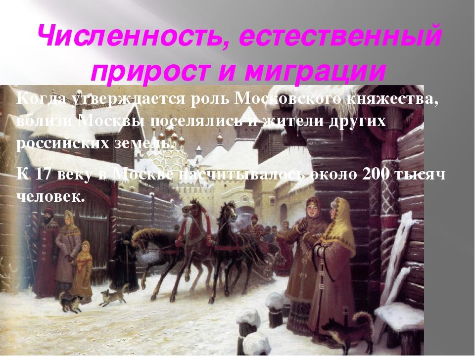 Численность, естественный прирост и миграции Когда утверждается роль Московск...