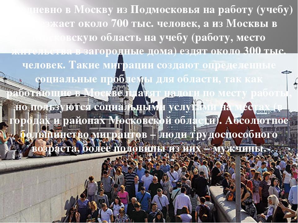 Ежедневно в Москву из Подмосковья на работу (учебу) приезжает около 700 тыс....