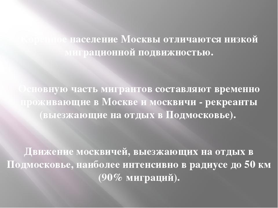 Коренное население Москвы отличаются низкой миграционной подвижностью. Основн...