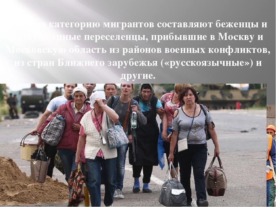 Особую категорию мигрантов составляют беженцы и вынужденные переселенцы, приб...