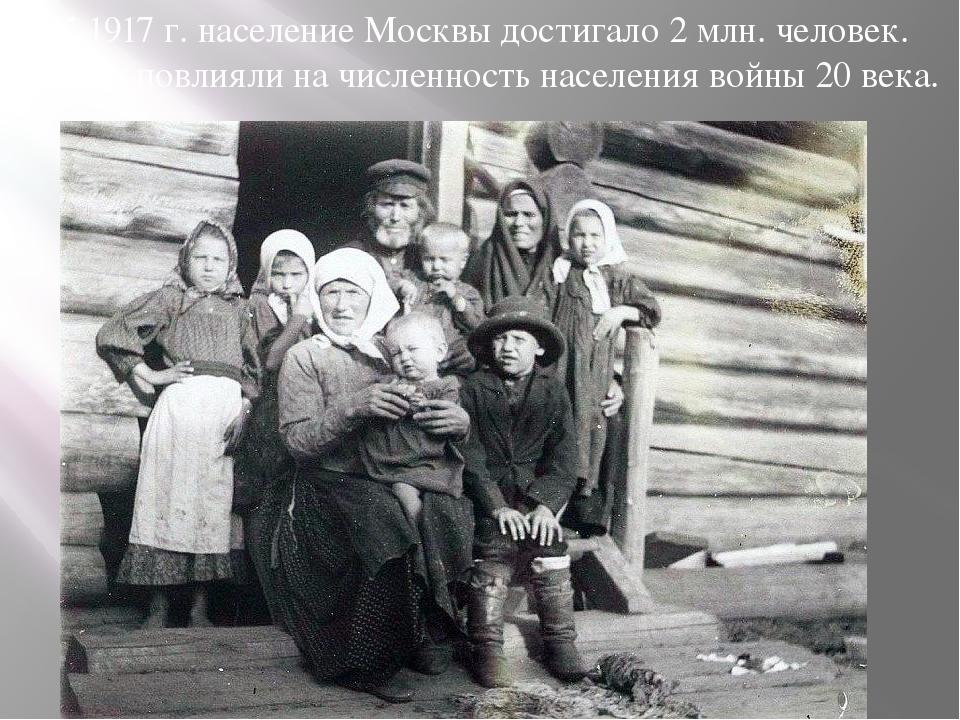 К 1917 г. население Москвы достигало 2 млн. человек. Сильно повлияли на числе...