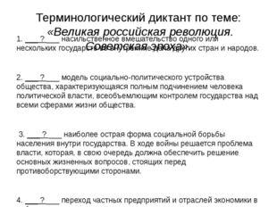 Терминологический диктант по теме: «Великая российская революция. Советская э