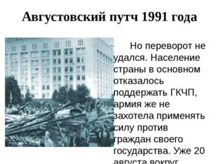 Августовский путч 1991 года Но переворот не удался. Население страны в основн