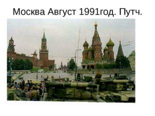 Москва Август 1991год. Путч.
