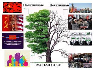 Позитивные Разрушение тоталитарной системы Прекращение гонки вооружении и во