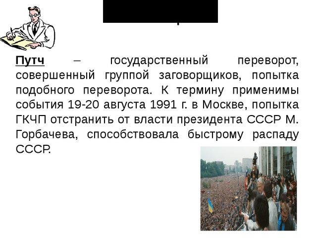 Словарь: Путч – государственный переворот, совершенный группой заговорщиков,...