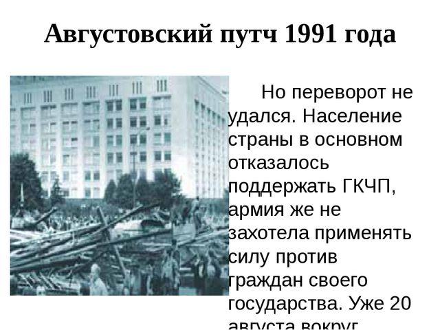 Августовский путч 1991 года Но переворот не удался. Население страны в основн...