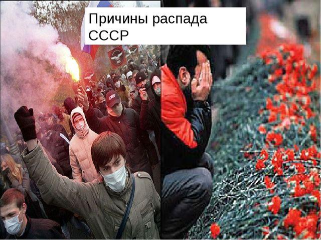 Причины распада СССР