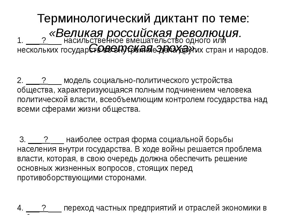 Терминологический диктант по теме: «Великая российская революция. Советская э...