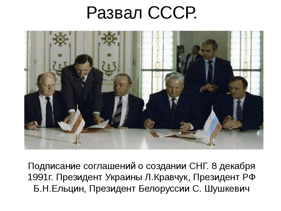 Развал СССР. Подписание соглашений о создании СНГ. 8 декабря 1991г. Президент...