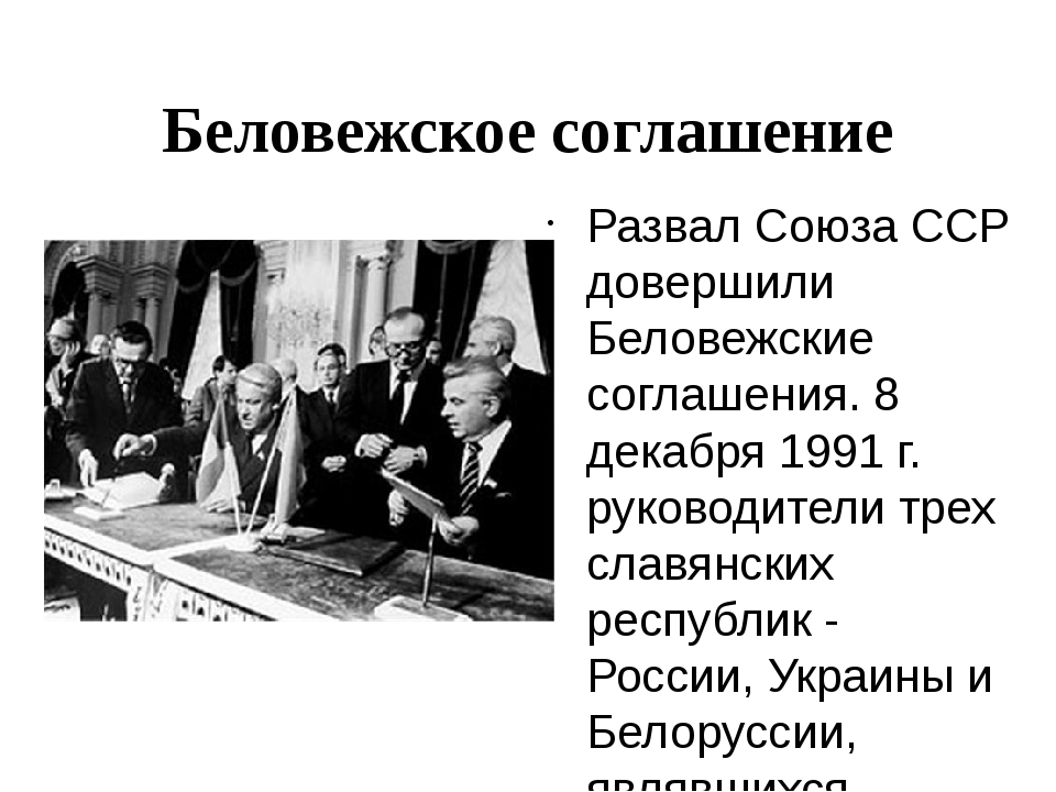 Беловежское соглашение Развал Союза ССР довершили Беловежские соглашения. 8 д...