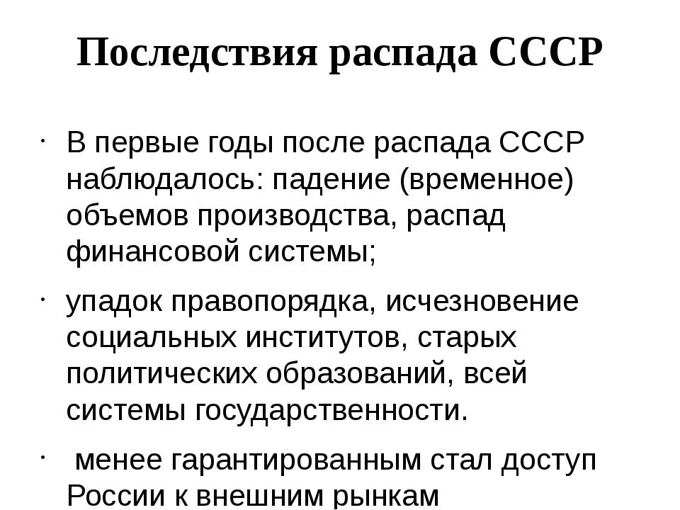 Последствия распада СССР В первые годы после распада СССР наблюдалось: падени...
