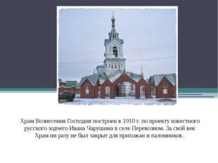Храм Вознесения Господня построен в 1910 г. по проекту известного русского зо