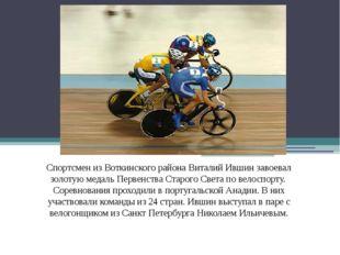 Спортсмен из Воткинского района Виталий Ившин завоевал золотую медаль Первенс