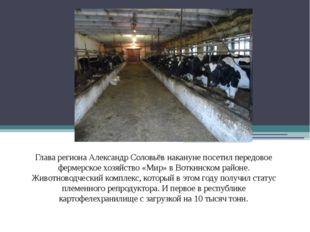 Глава региона Александр Соловьёв накануне посетил передовое фермерское хозяйс