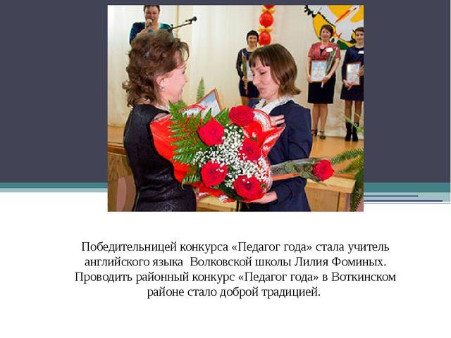 Победительницей конкурса «Педагог года» стала учитель английского языка Волко...