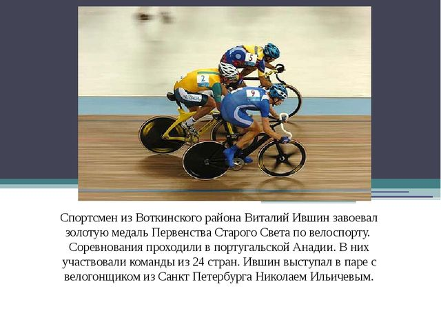 Спортсмен из Воткинского района Виталий Ившин завоевал золотую медаль Первенс...