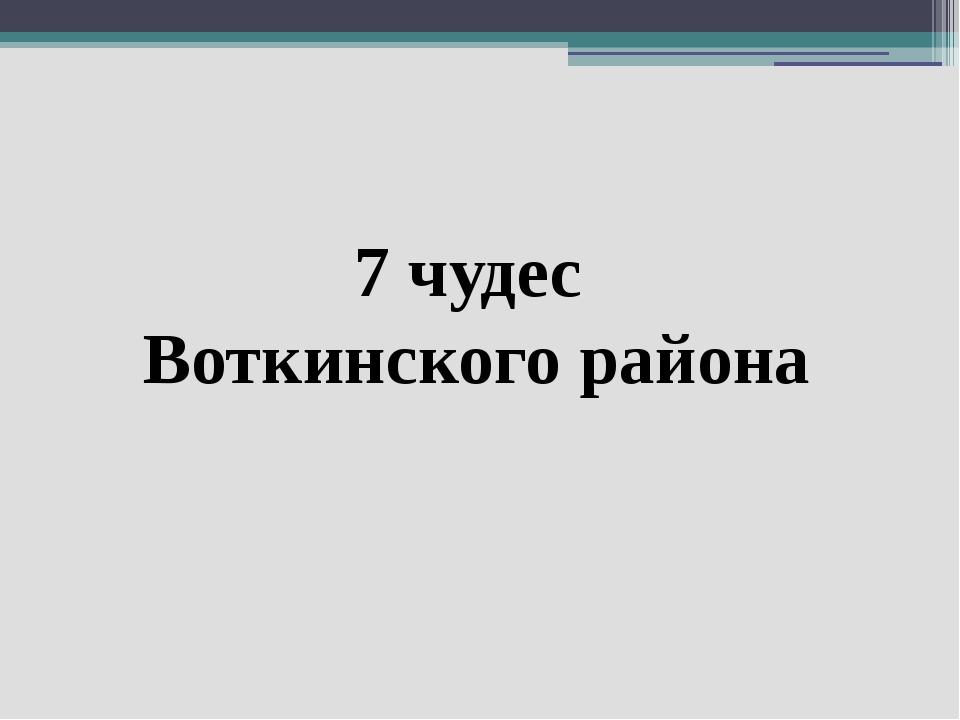 7 чудес Воткинского района