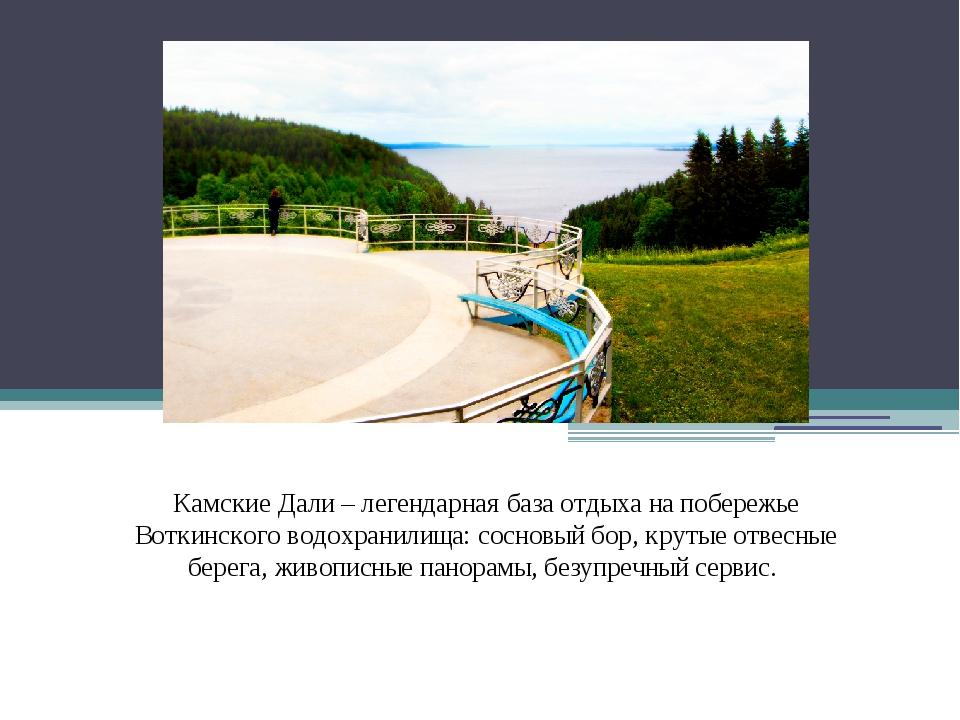 Камские Дали – легендарная база отдыха на побережье Воткинского водохранилища...