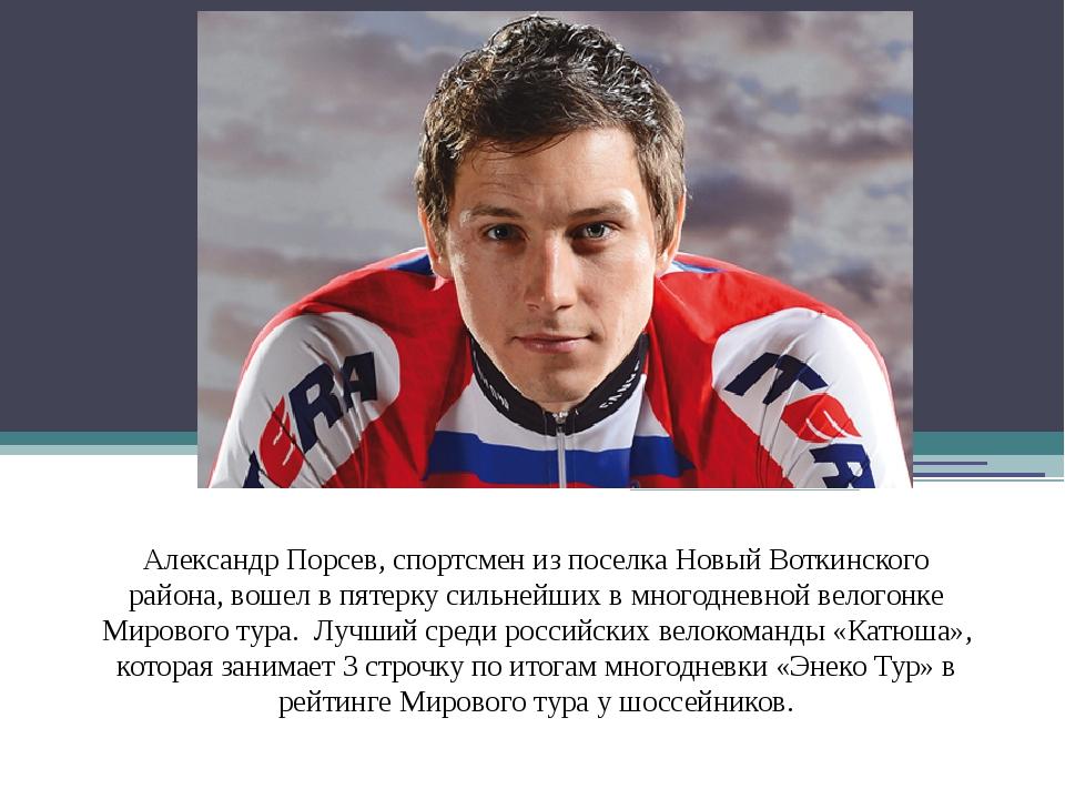 Александр Порсев, спортсмен из поселка Новый Воткинского района, вошел в пяте...
