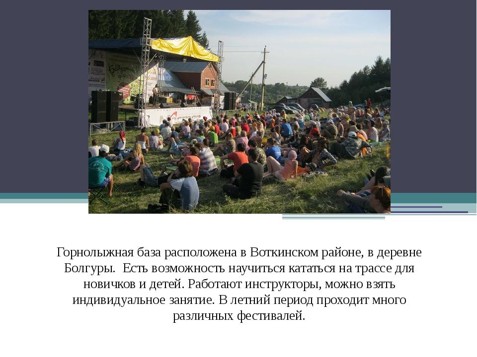 Горнолыжная база расположена в Воткинском районе, в деревне Болгуры. Есть во...