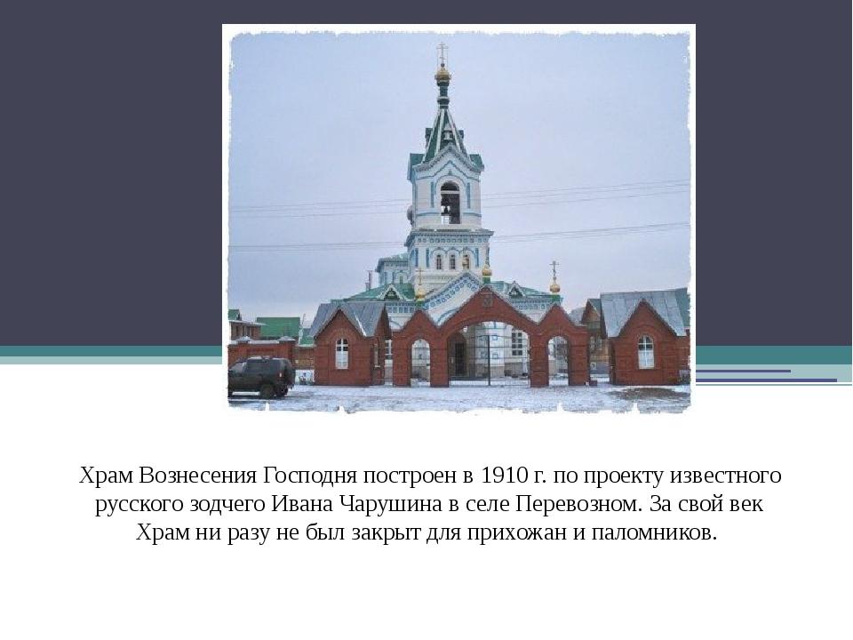 Храм Вознесения Господня построен в 1910 г. по проекту известного русского зо...