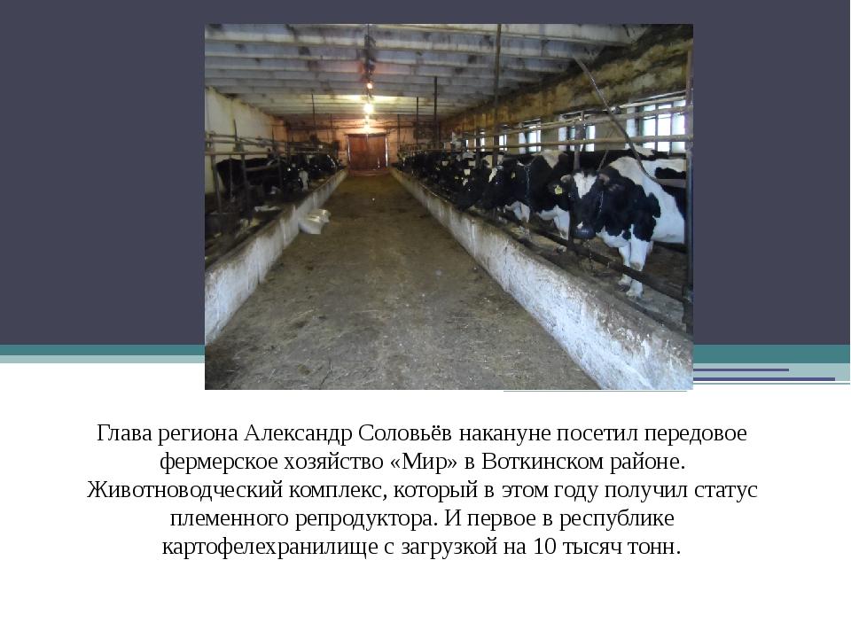 Глава региона Александр Соловьёв накануне посетил передовое фермерское хозяйс...