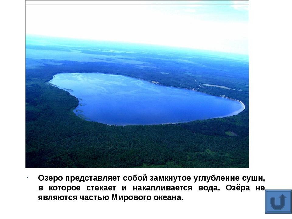 Озеро представляет собой замкнутое углубление суши, в которое стекает и нака...