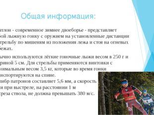 Общая информация: Биатлон - современное зимнее двоеборье - представляет собой