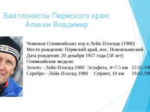Биатлонисты Пермского края: Аликин Владимир Чемпион Олимпийских игр в Лейк-Пл