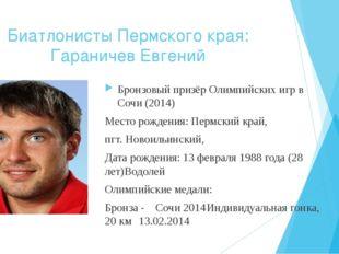 Биатлонисты Пермского края: Гараничев Евгений Бронзовый призёр Олимпийских иг