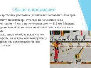 Общая информация: На стрельбище расстояние до мишеней составляет 50 метров. Д