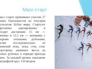 Масс-старт В масс-старте принимают участие 27 лучших биатлонистов по текущим