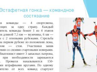 Эстафетная гонка — командное состязание Состав команды — 4 спортсмена, выступ