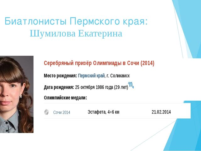 Биатлонисты Пермского края: Шумилова Екатерина