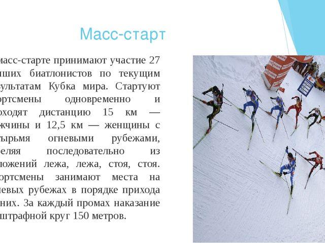 Масс-старт В масс-старте принимают участие 27 лучших биатлонистов по текущим...