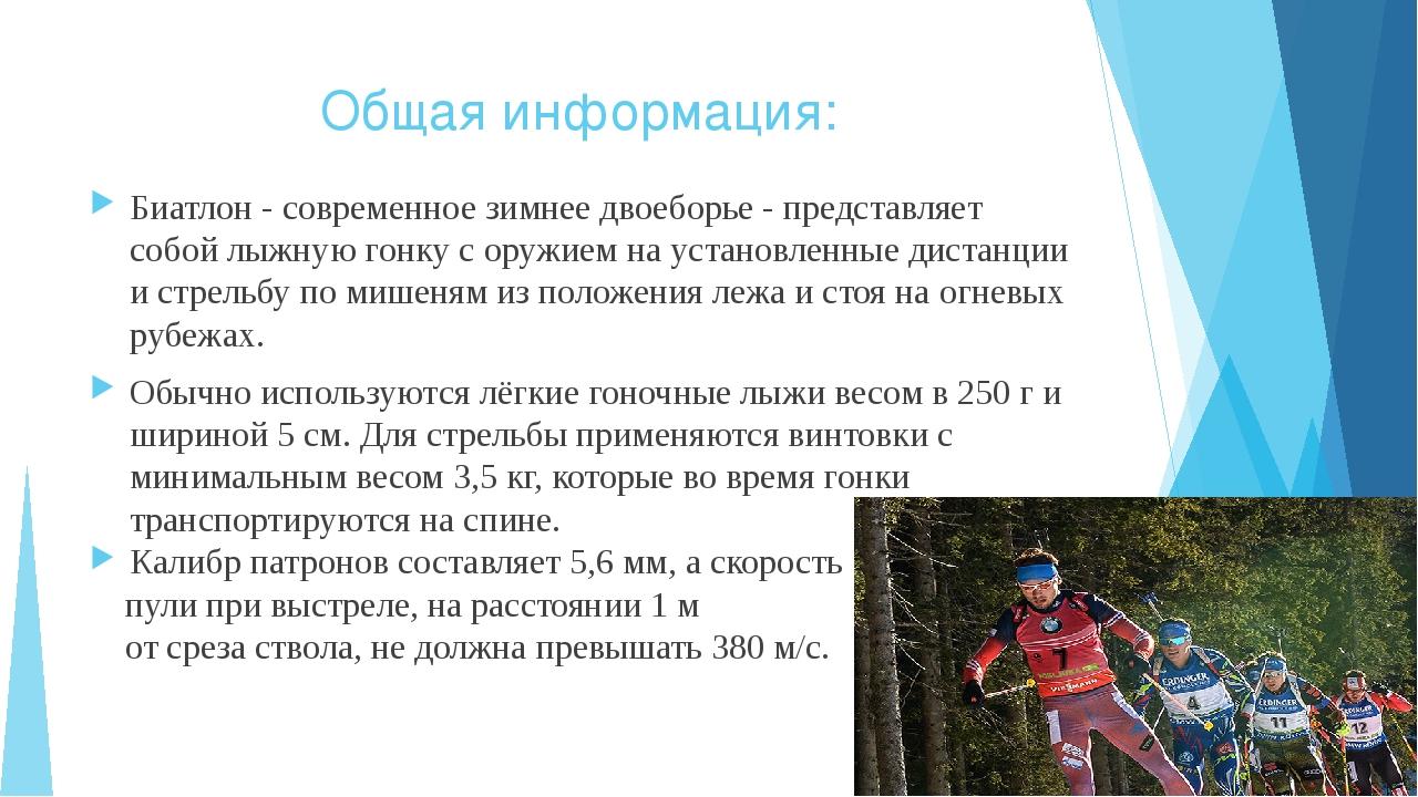 Общая информация: Биатлон - современное зимнее двоеборье - представляет собой...