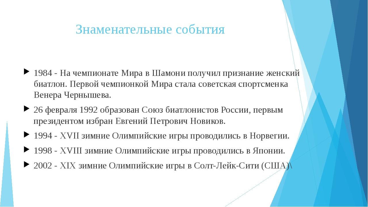 Знаменательные события 1984 - На чемпионате Мира в Шамони получил признание ж...