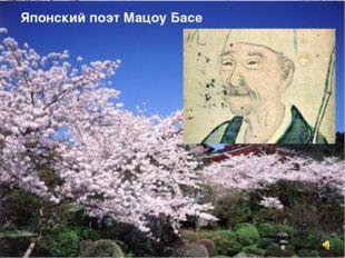 Японский поэт Мацоу Басе