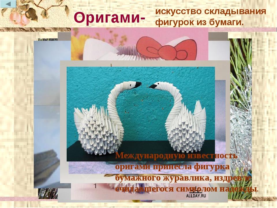 Оригами- искусство складывания фигурок из бумаги. Международную известность о...
