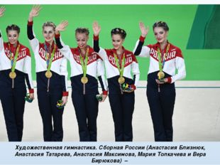 Художественная гимнастика. Сборная России (Анастасия Близнюк, Анастасия Татар