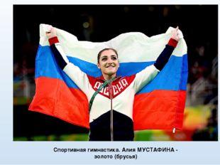 Спортивная гимнастика. Алия МУСТАФИНА - золото (брусья)