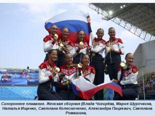 Синхронное плавание. Женская сборная (Влада Чигирёва, Мария Шурочкина, Наталь