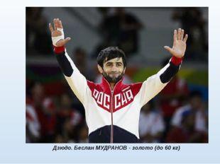 Дзюдо. Беслан МУДРАНОВ - золото (до 60 кг)