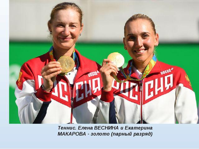 Теннис. Елена ВЕСНИНА и Екатерина МАКАРОВА - золото (парный разряд)