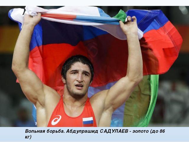 Вольная борьба. Абдулрашид САДУЛАЕВ - золото (до 86 кг)