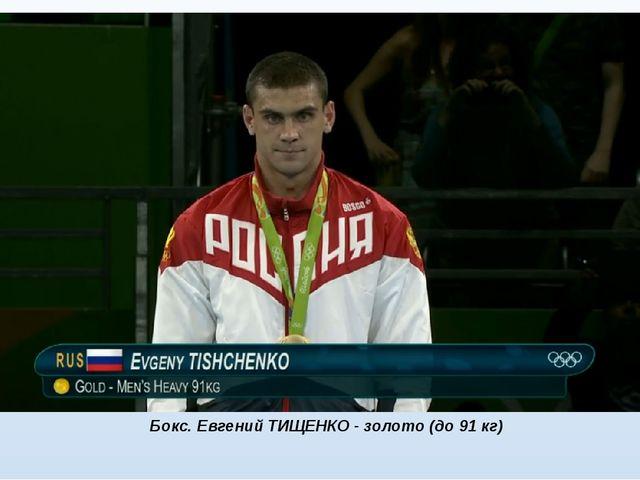 Бокс. Евгений ТИЩЕНКО - золото (до 91 кг)