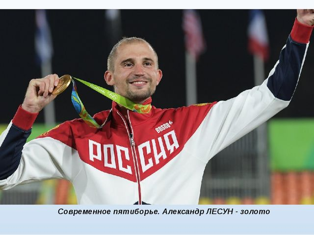 Современное пятиборье. Александр ЛЕСУН - золото