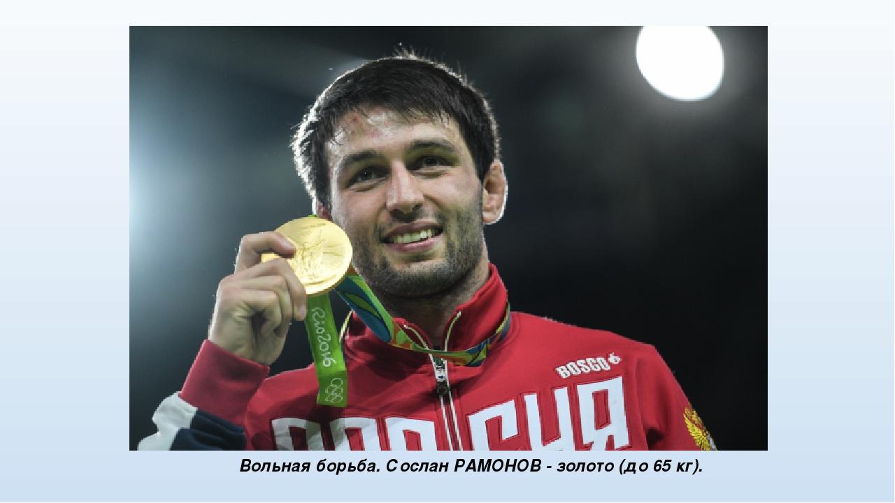 Вольная борьба. Сослан РАМОНОВ - золото (до 65 кг).