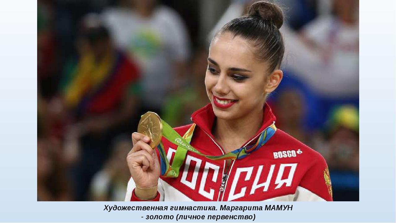 Художественная гимнастика. Маргарита МАМУН - золото (личное первенство)